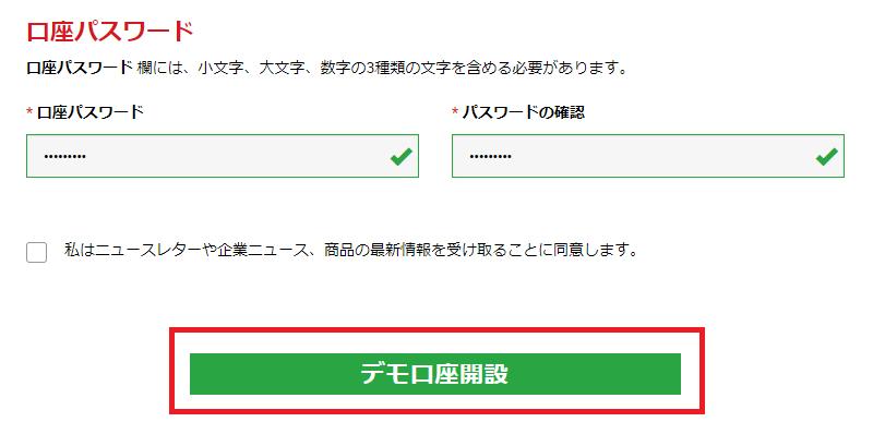 XMのデモ口座開設フォームの口座パスワードを入力して開設ボタンをクリックする